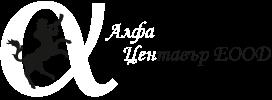 Алфа Центавър ЕООД
